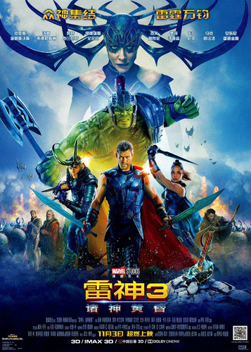 Thor: Ragnarok karatasi la kupamba ukuta called Thor: Ragnarok - InternationPoster