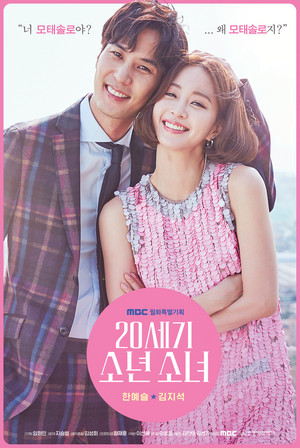 20th Century Boy and Girl Official Poster