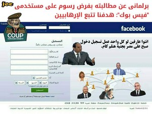 CREATE FAKE ACCOUNT Facebook ONLY IN EGYPT