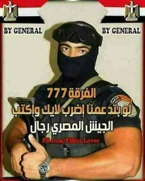 EGYPT ARMY TERRORISTS KILL EGYPT PEOPLE