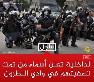 EGYPT POLICE READY WAR KILL EGYPT PEOPLE DIE