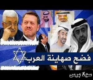 ELSISI PRO ARAB LEAGUE ISRAEL JEWISH