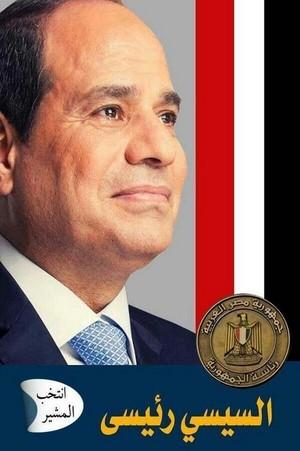 ELSISI SAVE EGYPT KILL EGYPT PEOPLE
