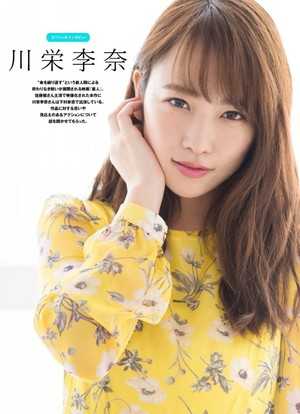 Kawaei Rina 「Tokyo Walker」(2017 No.38) 