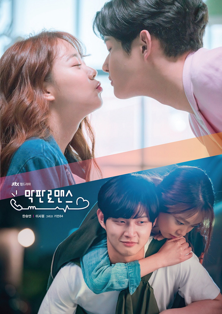 Last Minute Romance Official Poster
