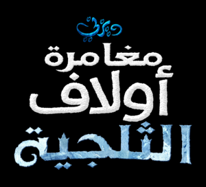 Olaf Frozen's Adventure (Arabic Logo) - شعار ديزني عربي مدبلج مغامرة أول�