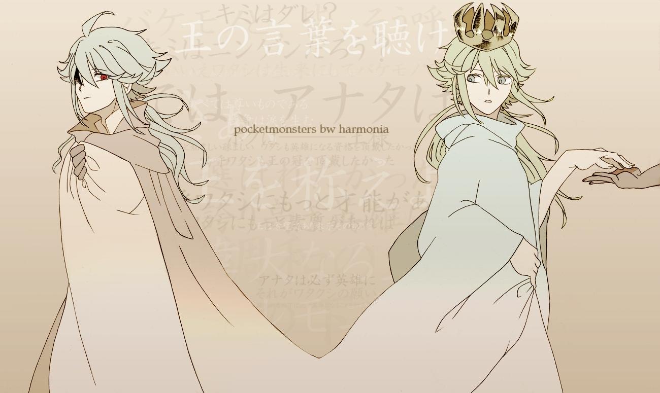 Past and Present - Prince Ghetsis Harmonia and Prince N Harmonia