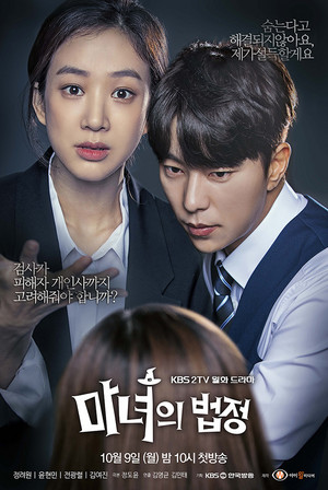 Witch at Court Official Poster