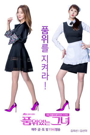 Woman of Dignity Official Poster