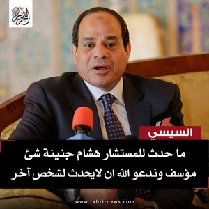 ABDELFATTAH ELSISI THE BEST BASTARDS EGYPT