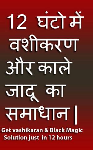 ALL WORLD???????Vashikaran ? 91-8568999212? Black Magic Specialist guru sabir Ji in rajasthan