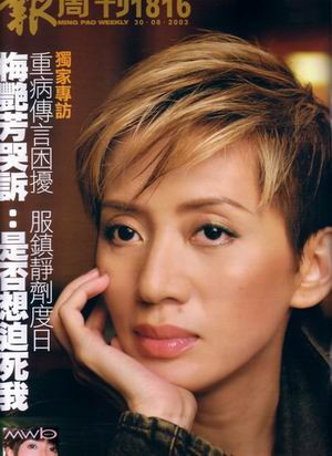 Anita Mui Yim-fong (10 October 1963 – 30 December 2003)