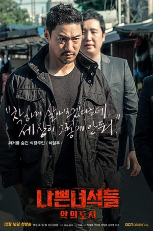 Bad Guys: City of Evil Official Poster