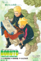 Boruto and naruto  - anime fan art