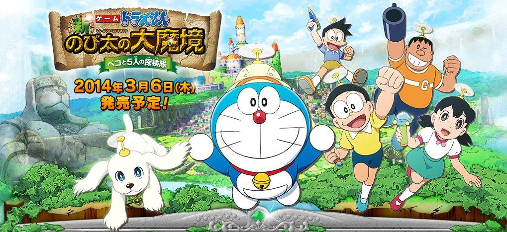 Doraemon movie the explorer bow!bow!