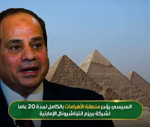 EGYPT PEOPLE PRO MORSI SOLD ELSISI