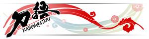 Katanagatari Banner