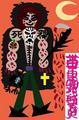 Peter Griffin as Death the Grim Reaper - family-guy fan art