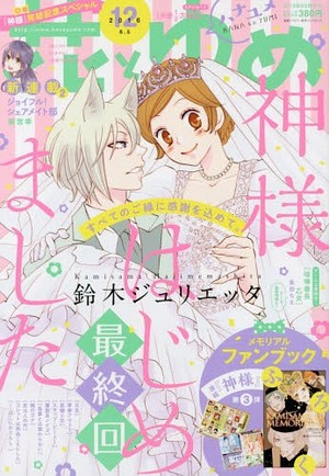 kamisama baciare manga