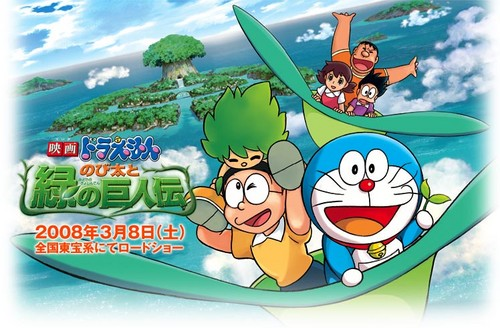 Doraemon Hintergrund titled nobita and the green giant legend