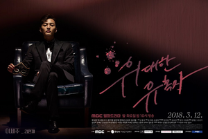 The Great Seducer Poster