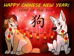happy سال of the dog!
