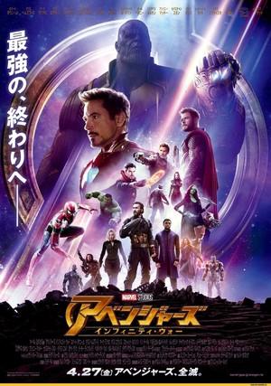 Avengers: Infinity War - International Posters