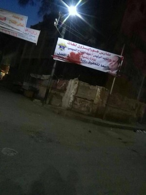 BAD BLOOD BANNER ELSISI KILLER