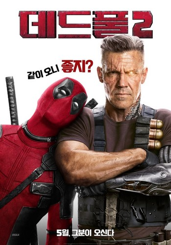 Deadpool (2016) fondo de pantalla titled Deadpool 2 International Poster