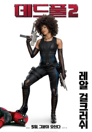 Deadpool 2 International Poster
