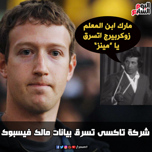 MARK FZUCKERBERG FAKE Facebook