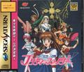 Seifuku Dnsetsu Pretty Fighter X (Cover)