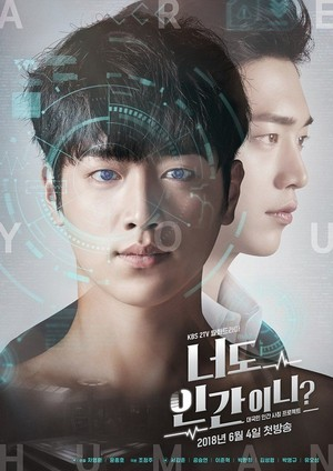 'Are You Human Too?' Official Posters