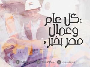 DEAR EGYPT FUTURELSISI