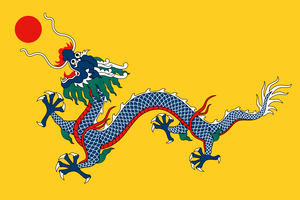 Chinese Imperial Flag