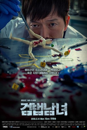 Investigation Couple Poster