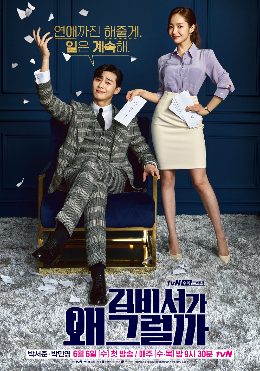 """Posters for tvN drama series """"What's Wrong With Secretary Kim"""""""