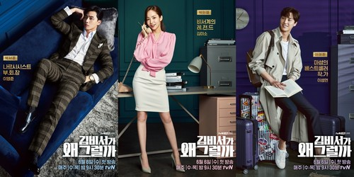 "Korean Dramas karatasi la kupamba ukuta called Posters for tvN drama series ""What's Wrong With Secretary Kim"""