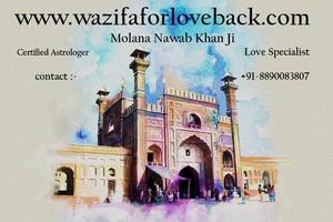 № 91-8890083807 ﷼ Wazifa For Nikah | Wazifa For Marriage | Shadi Wazifa