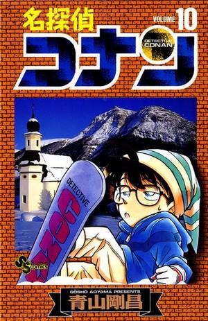 Detective Conan 10