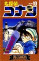 Detective Conan 10 - manga photo