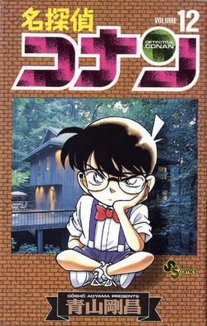 Detective Conan 12