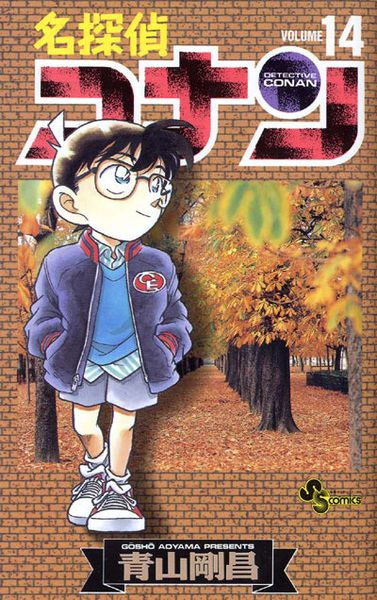 Detective Conan 14