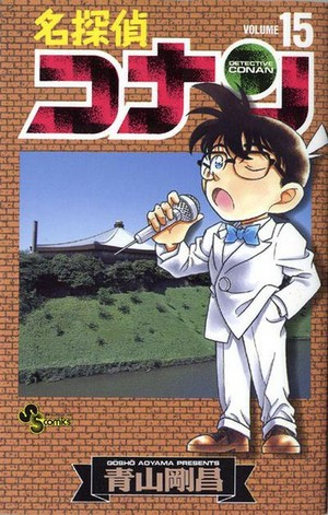 Detective Conan 15