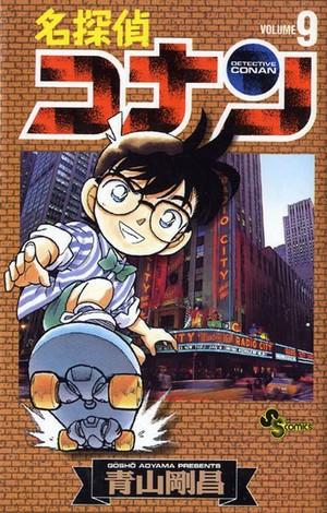 Detective Conan 9