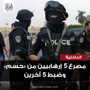 EGYPTERRORISTS POLICE