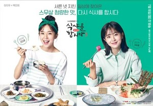 Let s Eat 3 Poster