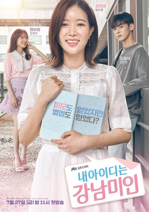My ID Is Gangnam Beauty Poster