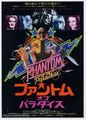 Phantom of the Paradise Japanese theatrical poster