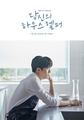 "POSTER FOR ""YOUR HOUSE HELPER"" - korean-dramas photo"